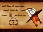 كيف صام رسول الله صلى الله عليه وسلم(1-4)